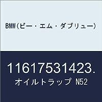 BMW(ビー・エム・ダブリュー) オイルトラップ N52 11617531423.