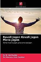 Ravali Jagan Kavali Jagan Mana Jagan: Vamos trazer o Jagan, precisamos do Jagan.