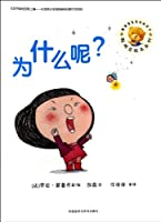 聪明豆绘本系列第8辑:为什么呢?