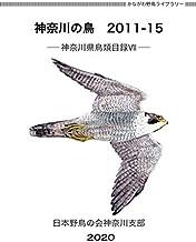 神奈川の鳥 2011-2015