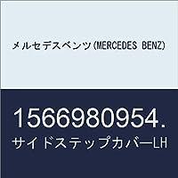 メルセデスベンツ(MERCEDES BENZ) サイドステップカバーLH 1566980954.