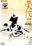 Mandala [rental omission] Fall] JAPANESE EDITION