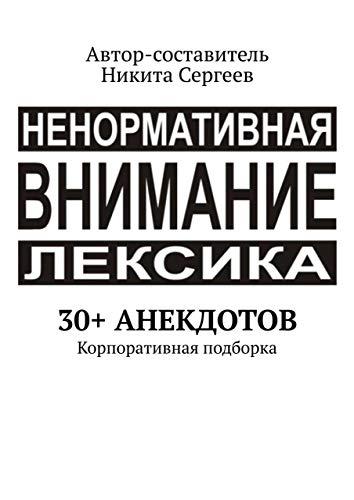 30+ анекдотов: Корпоративная подборка (Russian Edition)