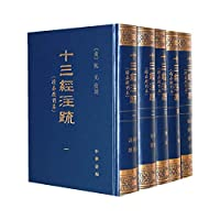 printed edition Jiaqing Thirteen Classics (Traditional Vertical Edition) (Set All 5 volumes) (Hardcover)