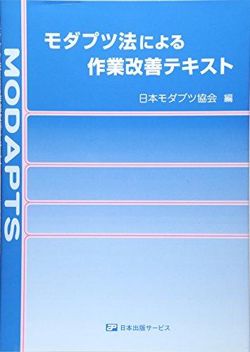 モダプツ法による作業改善テキスト