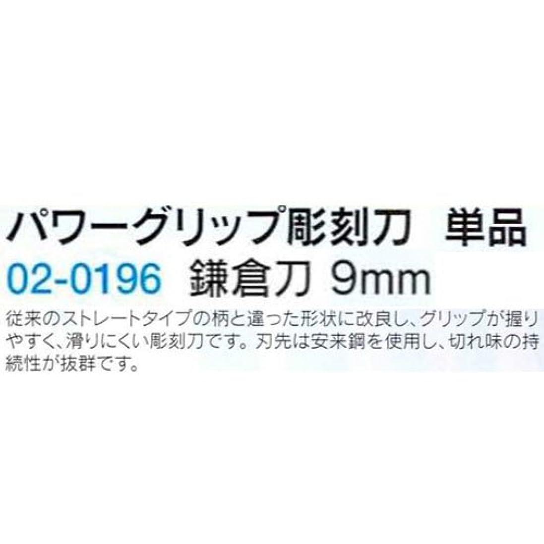 危険を冒します規模保有者パワーグリップ彫刻刀 鎌倉 9mm B02-0196