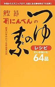 Katsuobushi ninben no tsuyu no moto reshipi : washoku kara esunikku made ōchi ni aru chōmiryō o furukatsuyō sōgyō sanbyakujūgonen no katsuobushi kigyō kōnin dashi no kiita rokujūyonhin
