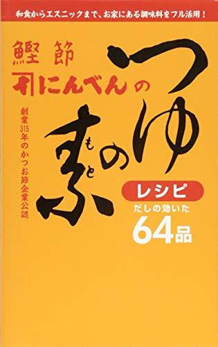 Katsuobushi ninben no tsuyu no moto reshipi : washoku kara esunikku made ōchi ni aru...