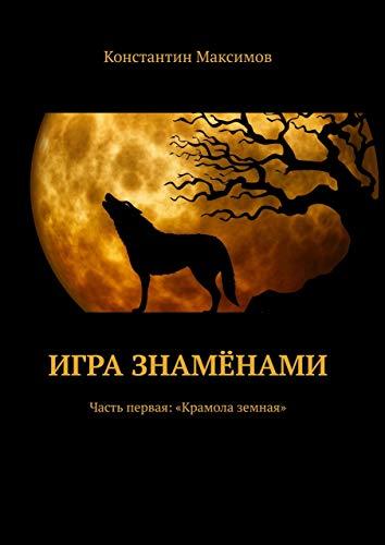Игра знамёнами: Часть первая: «Крамолаземная» (Russian Edition)