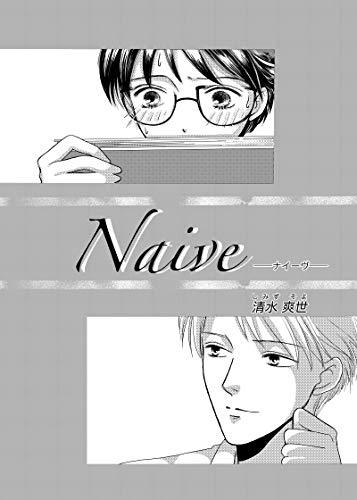 Naive: Naive①