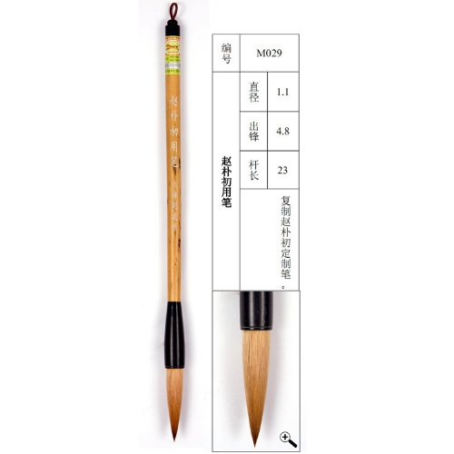 1.1x4.8cm Zhaopuchu Tailor-Made Wolf Hair Zhouhuchen Tiger Chinese Calligraphy and Painting Brush