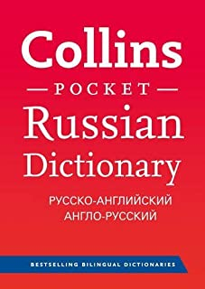 Collins Russian Pocket Dictionary (Collins Pocket) by Collins Dictionaries (2008-04-07)