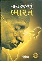 Mara Swapnanu Bharat