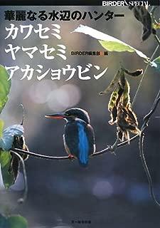 華麗なる水辺のハンター カワセミ・ヤマセミ・アカショウビン (BIRDER SPECIAL)