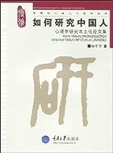 如何研究中国人:心理学研究本土化论文集 (博雅华人本土心理学丛书)