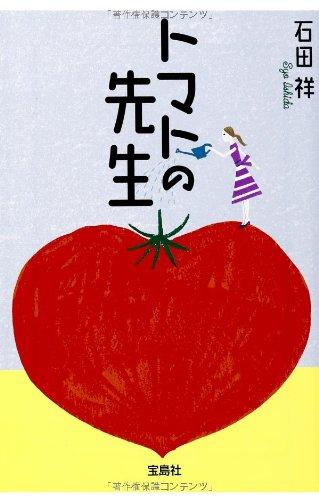 トマトの先生 (宝島社文庫 日本ラブストーリー大賞シリーズ)