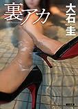 裏アカ (徳間文庫) - 大石圭