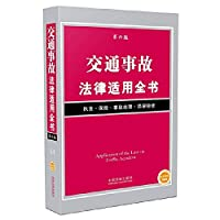 交通事故法律适用全书