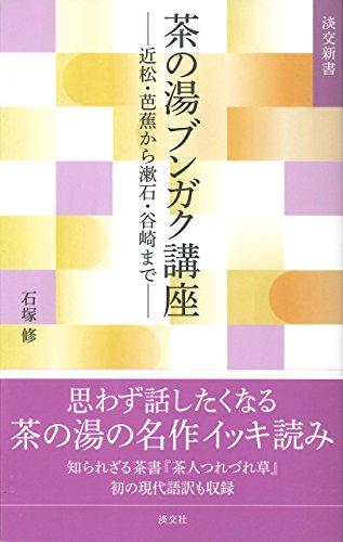 茶の湯ブンガク講座 近松・芭蕉から漱石・谷崎まで (淡交新書)