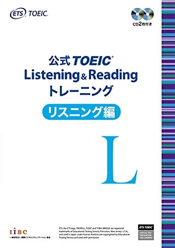 公式 TOEIC Listening & Reading トレーニング リスニング編