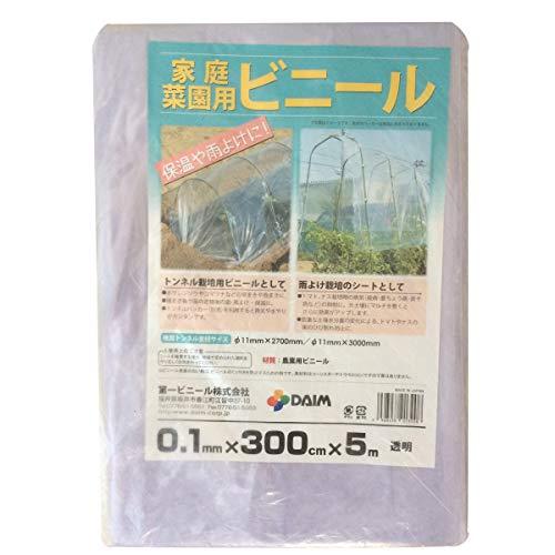 第一ビニール 家庭菜園用ビニール 0.1mm 300x5m