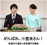 がんばれ、小室圭さん!: がんばれ、小室圭さん!私達が小室さんを応援する理由