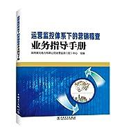 运营监控体系下的营销稽查业务指导手册