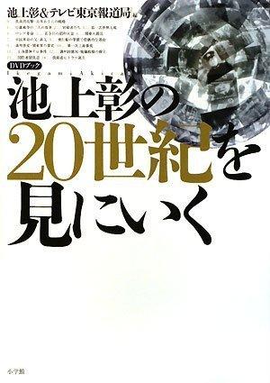 池上彰の20世紀を見にいく (DVDブック)