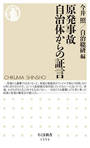 原発事故 自治体からの証言 (ちくま新書)