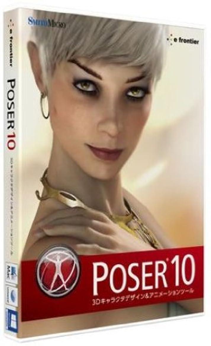 例外熟した節約するPoser 10