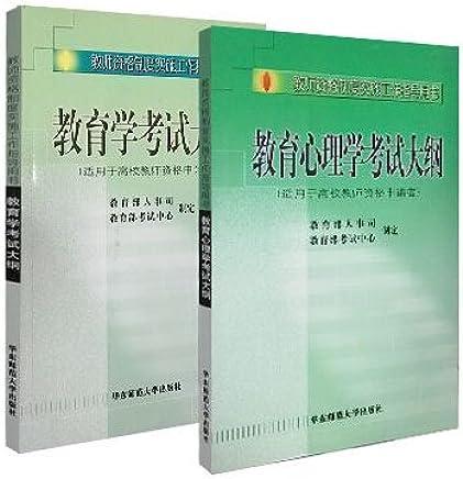教师资格证考试 教育学+教育心理学考试大纲 高校教师大纲华东师范大学出版社 2002年版
