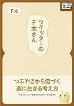 表紙: ツイッターのF太さん ~4万フォロワーを集める人生のつぶやきメモ~ (impress QuickBooks) | F太