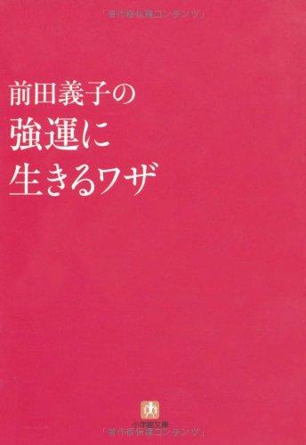 前田義子の強運に生きるワザ〔小学館文庫〕
