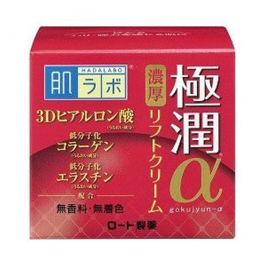 排出バターひばり(ロート製薬)肌ラボ極潤α 3Dヒアルロン酸リフトクリーム 50g(お買い得3個セット)