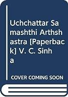 Uchchattar Samashthi Arthshastra