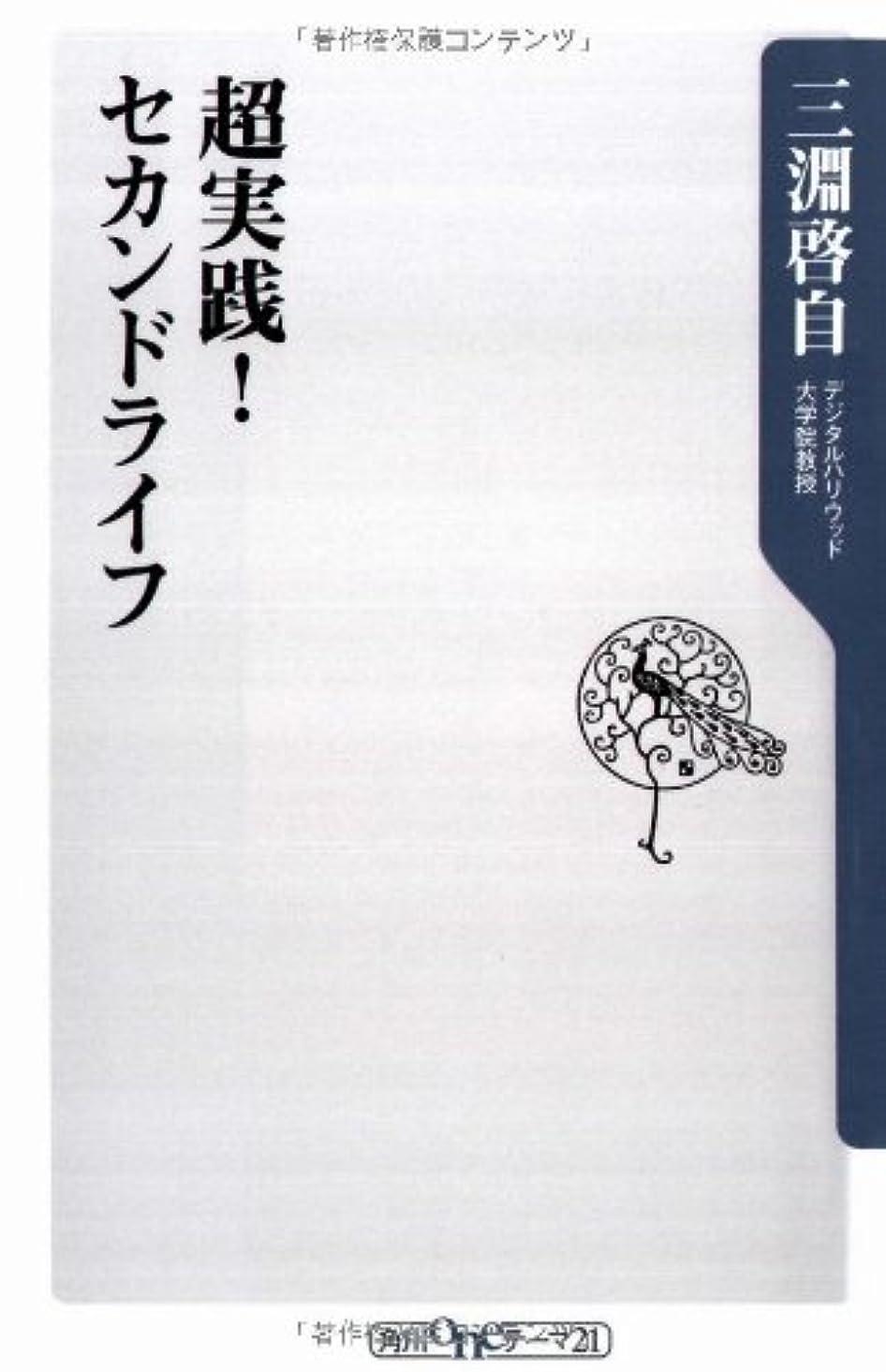 墓地大胆不敵レベル超実践!セカンドライフ (角川oneテーマ21)
