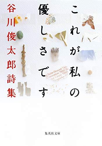 これが私の優しさです 谷川俊太郎詩集 (集英社文庫)の詳細を見る