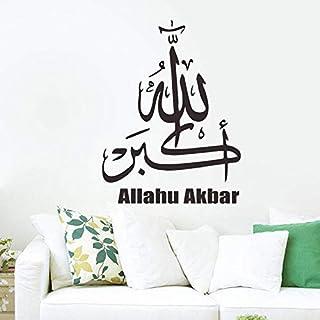 """لصاقة حائط إسلامية """" الله أكبر """" بخط عربي قابلة للإزالة"""