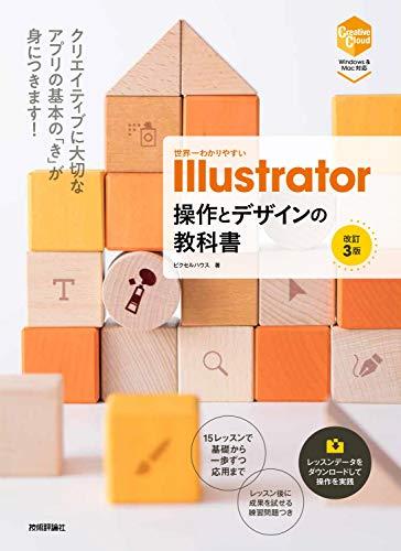 世界一わかりやすい Illustrator 操作とデザインの教科書 [改訂3版]