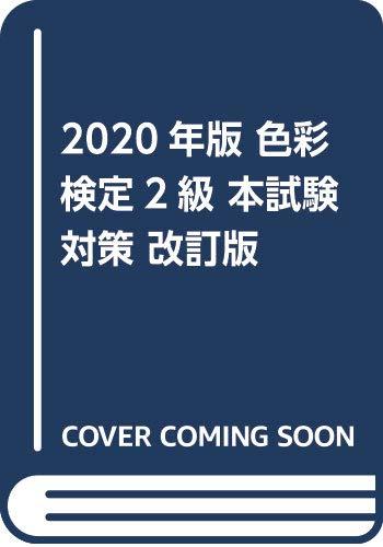 2020年版 色彩検定2級 本試験対策 改訂版