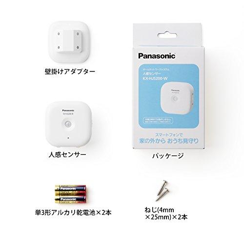 Panasonic(パナソニック)『人感センサー(KX-HJS200-W)』