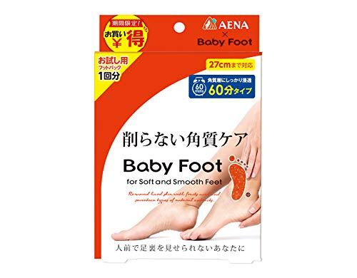足角質パックおすすめ商品