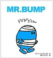 ドジドジくん (MR.MEN and LITTLE MISS (3))