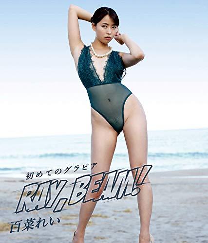 ray, beam!/百菜れい Blu-ray