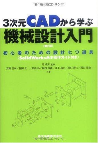 Mirror PDF: 3次元CADから学ぶ 機械設計入門[第2版]- 初心者のための設計七つ道具〈SolidWorks基本操作ガイド付き〉