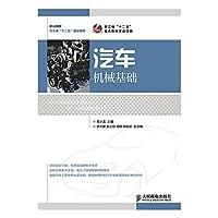 Auto mechanics basis(Chinese Edition)