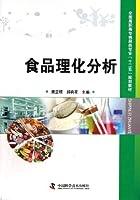 """全国高职高专食品类专业""""十二五""""规划教材--食品理化分析"""