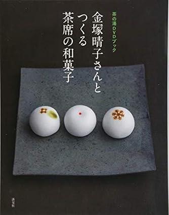 金塚晴子さんとつくる 茶席の和菓子: 茶の湯DVDブック