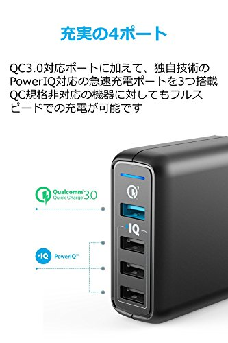 AnkerPowerPortSpeed4(4ポート43.5WUSB急速充電器)【PSE認証済/PowerIQ搭載/QC3.0対応/折たたみ式プラグ搭載】iPhone,iPad,GalaxyS9,XperiaXZ1,その他Android各種対応