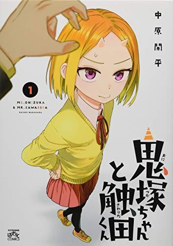 鬼塚ちゃんと触田くん(1) (1) (IDコミックス 4コマKINGSぱれっとコミックス)の詳細を見る